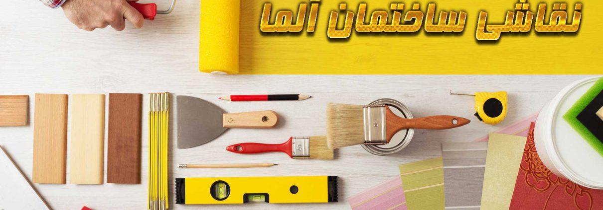 نقاشی ساختمان آلما - انتخاب رنگ